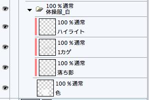 20140318_5_塗りフォルダ_目以外